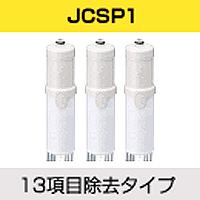 【代引手数料無料】浄水カートリッジ JCSP1 (3本入り) トクラス ヤマハリビングテック 水栓一体型 高除去性能タイプ