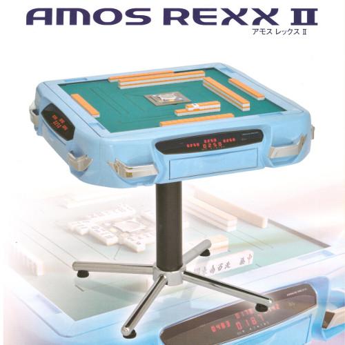全自動麻雀卓 アモスレックスII AMOS REXX II ルーレットタイプ TA-2CN