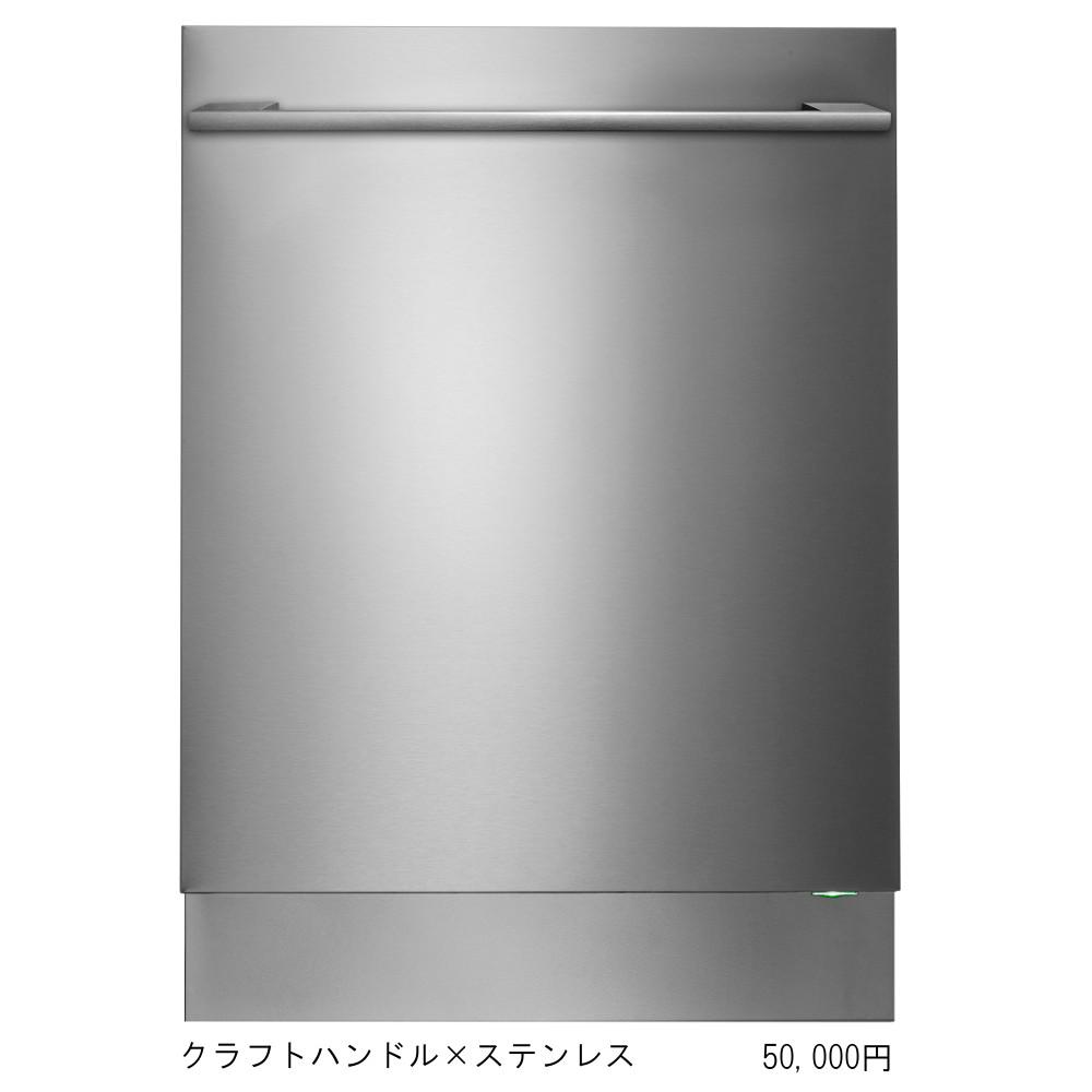 ASKO(アスコ) 食器洗い機D5536・D5556・D5556XXL用オプションドア ステンレス(ステンレス製ドア)
