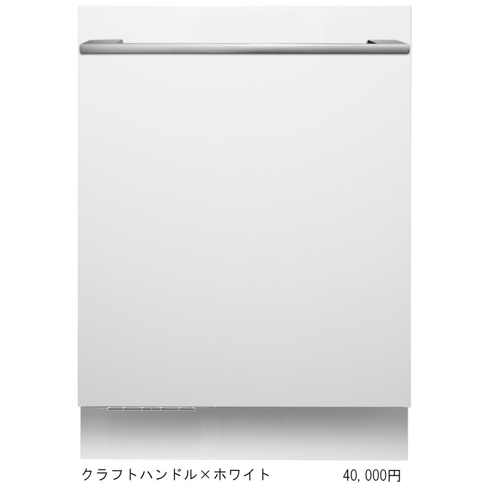 ASKO(アスコ) 食器洗い機D5536・D5556・D5556XXL用オプションドア 白(ホワイト)