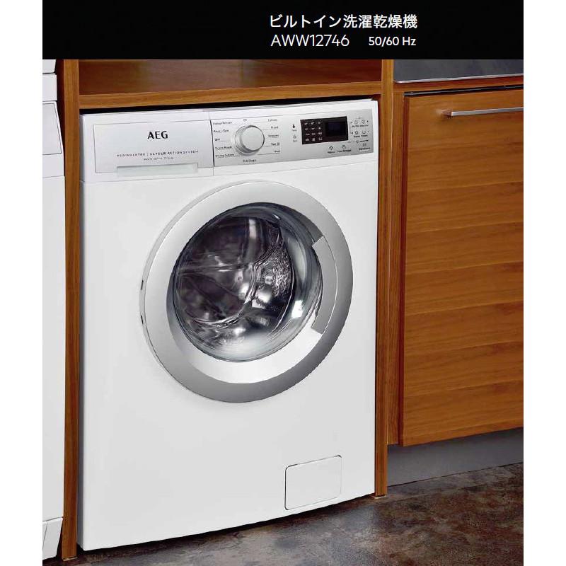 【2018年12月末頃入荷予定】AEG Electrolux ビルトイン洗濯乾燥機 AWW12746 50/60Hz
