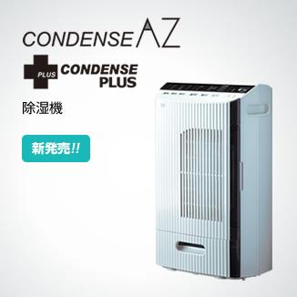 【代引手数料無料】カンキョー コンデンス除湿機 AZシリーズ DBX-AZRプラス エコ調湿モード搭載・消臭性能プラス