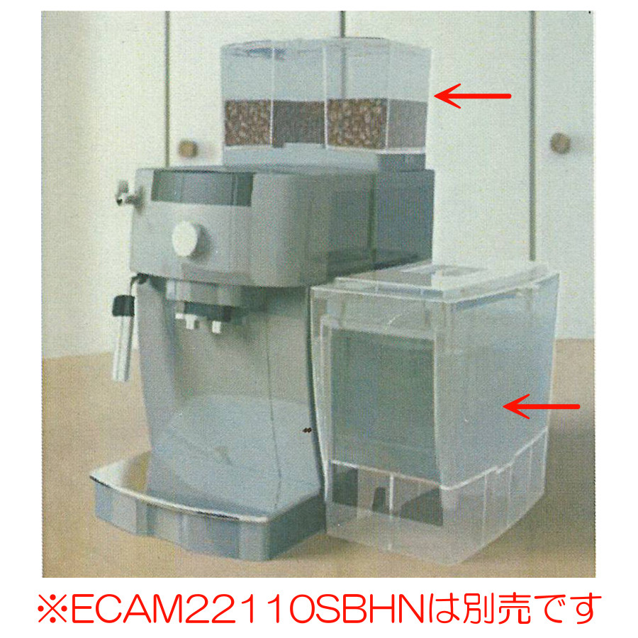 デロンギ ECAM22110SBHN専用拡張オプション 拡張水タンク+拡張豆ホッパーセット SBH-PRO