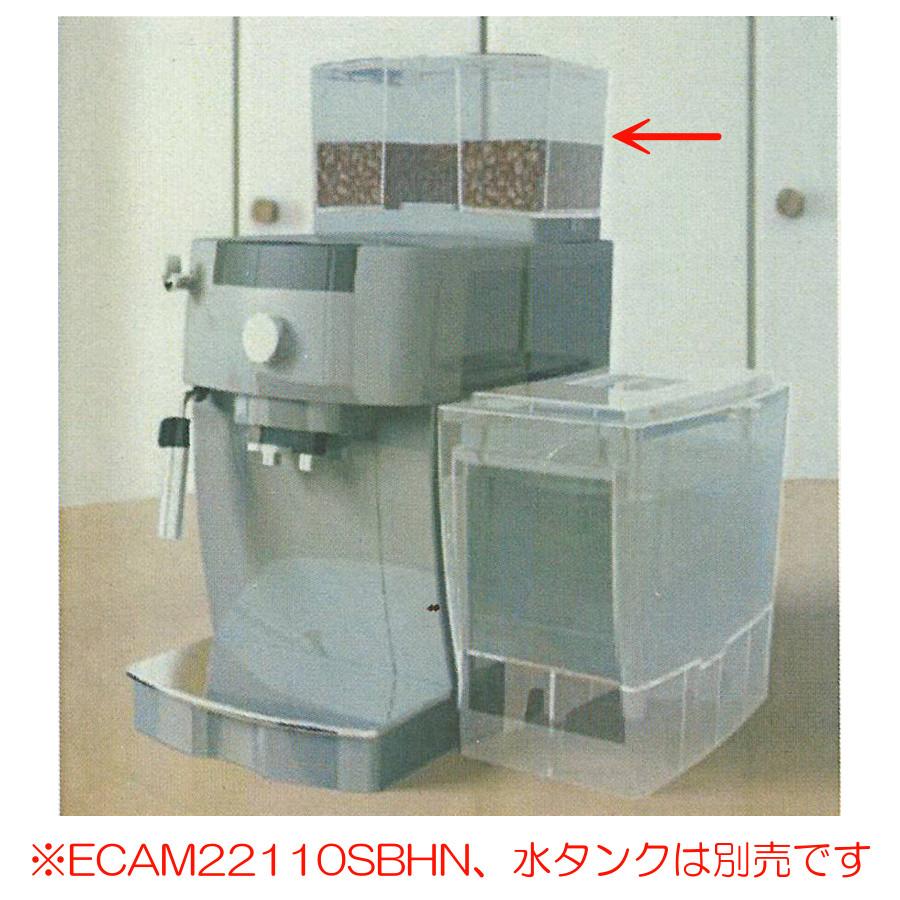 デロンギ ECAM22110SBHN専用拡張オプション 拡張豆ホッパー SBH-PROH