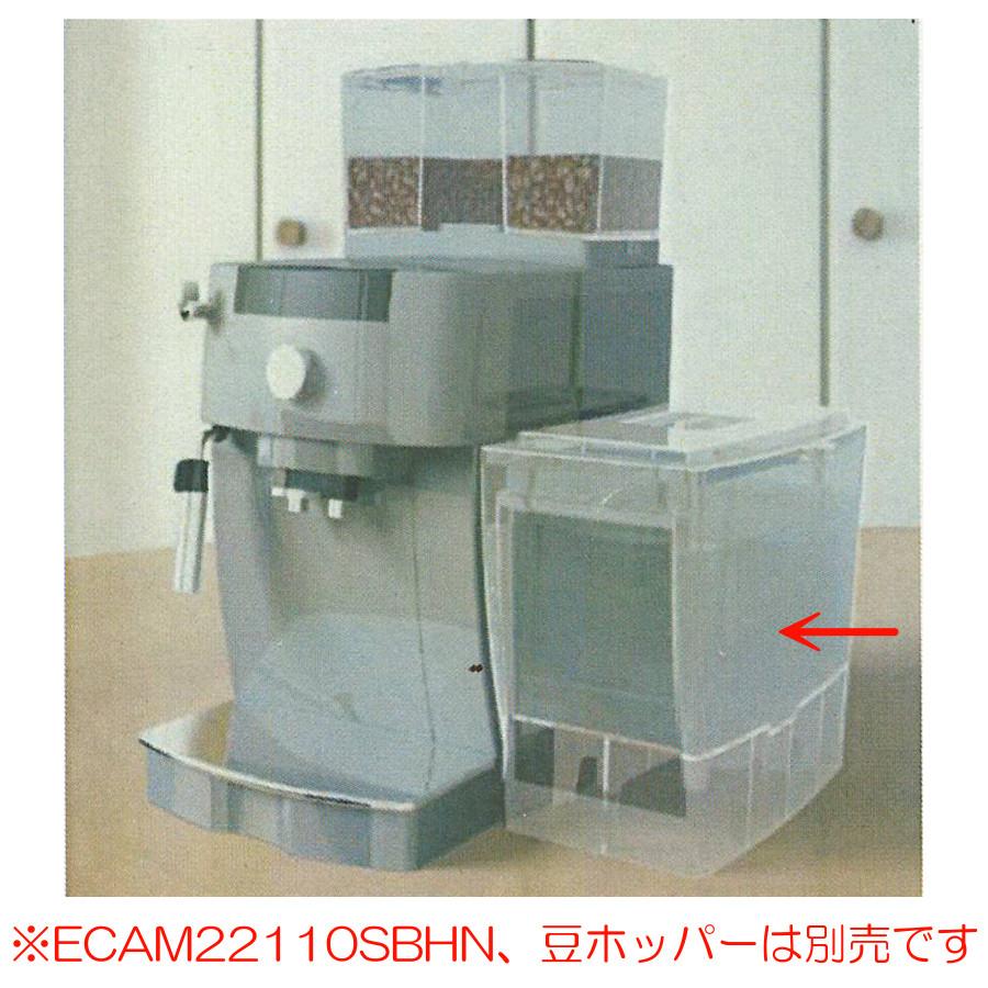 デロンギ ECAM22110SBHN専用拡張オプション 拡張水タンク SBH-PROT