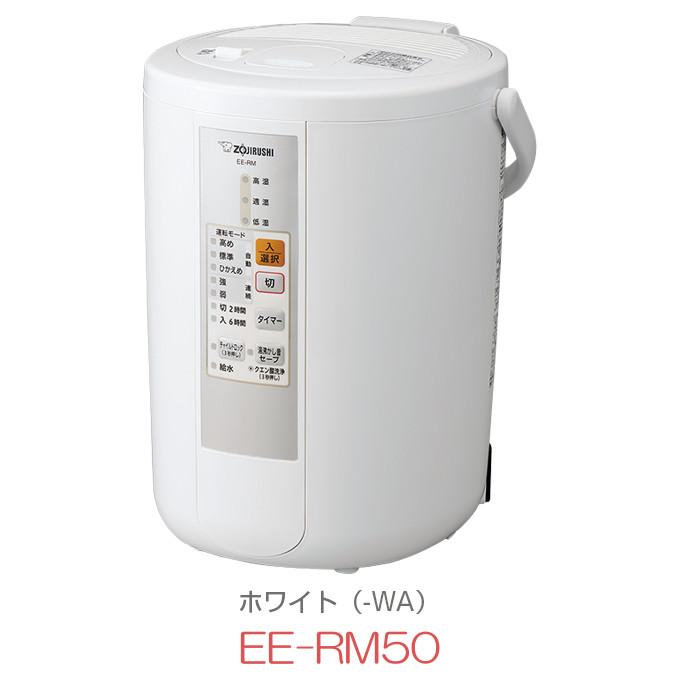 【販売終了】【送料無料】象印 スチーム式加湿器 EE-RM50-WA 3.0L容量 ZOJIRUSHI