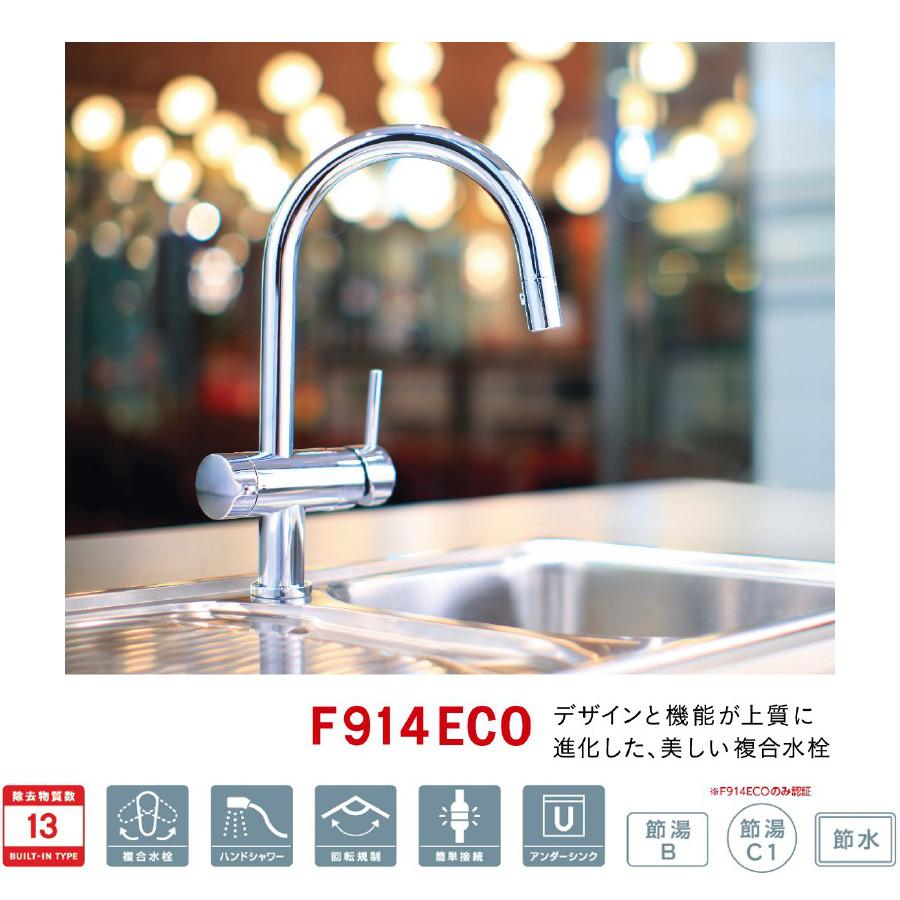 三菱ケミカル・クリンスイ(旧三菱レイヨン) F914ECO ビルトイン浄水器 アンダーシンクタイプ複合水栓 UZC2000付属