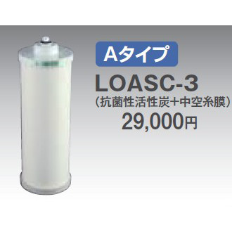 KITZ キッツ 交換用フィルターカートリッジ LOASC-3 抗菌活性炭