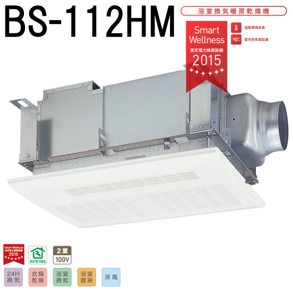 BS-161H-CX