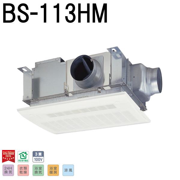 BS-161H