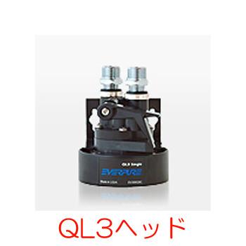 エバーピュア QL3ヘッド 業務用浄水器オプション品