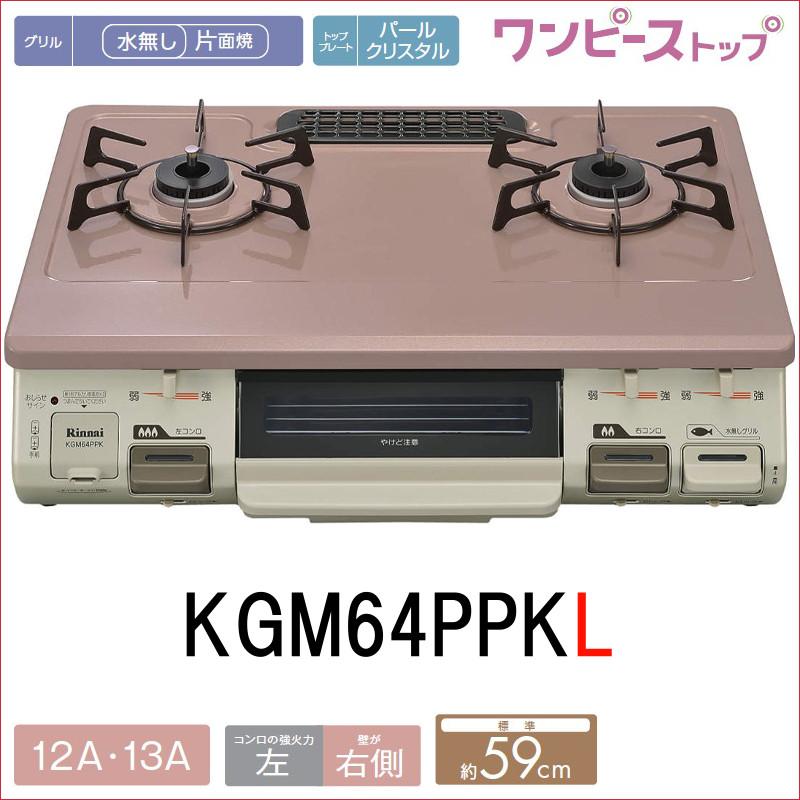 【販売終了】リンナイ ガステーブルコンロ KGM64PPKL ガス種:12A・13A 都市ガス用