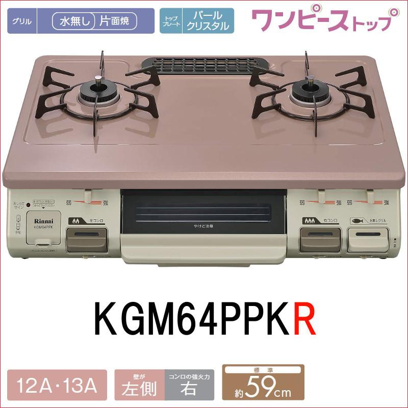【販売終了】リンナイ ガステーブルコンロ KGM64PPKR ガス種:12A・13A 都市ガス用