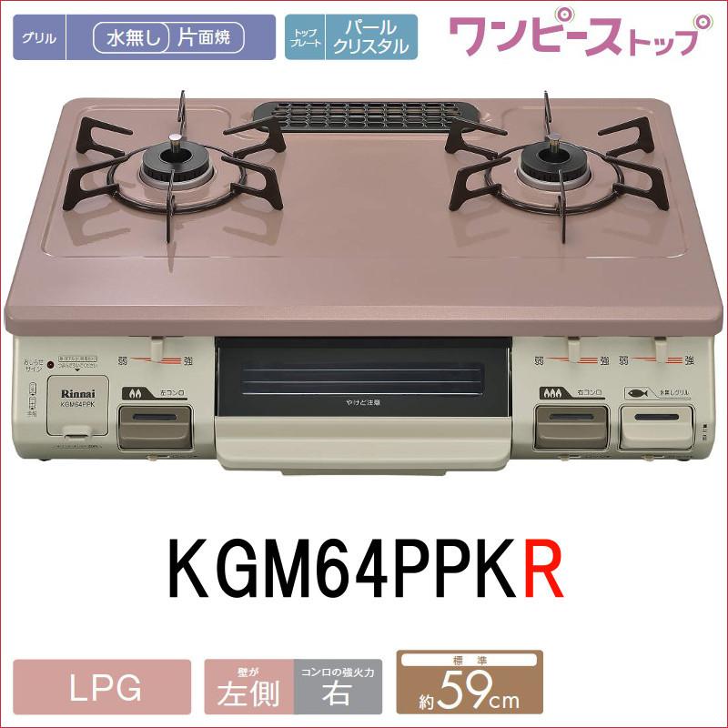 【販売終了】リンナイ ガステーブルコンロ KGM64PPKR ガス種:LPG プロパンガス用