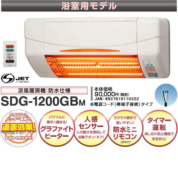 【納期お問合せ下さい】高須産業 涼風暖房機 浴室用モデル SDG-1200GBM