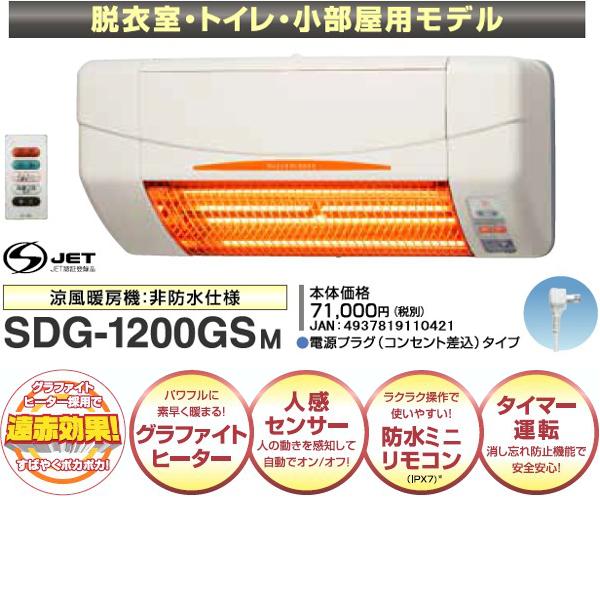 高須産業 涼風暖房機 脱衣室・トイレ・小部屋用モデル SDG-1200GSM