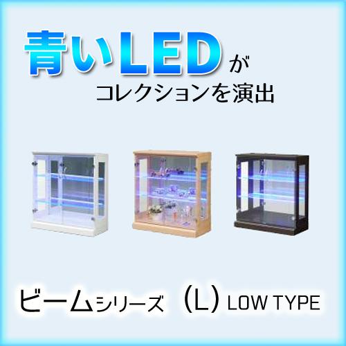 【棚ガラス&ブルーLEDライト付】ビーム ブルーLEDライト  70コレクションボード (L)ロータイプ W70×D32×H75cm【代引対象外】