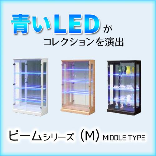 【棚ガラス&ブルーLEDライト付】ビーム ブルーLEDライト  70コレクションボード (M)ミドルタイプ W70×D32×H115cm【代引対象外】