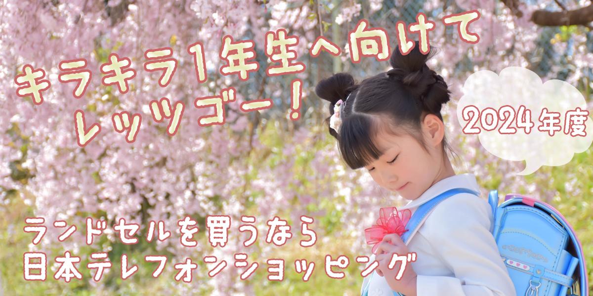 ランドセルを買うなら日本テレフォンショッピング